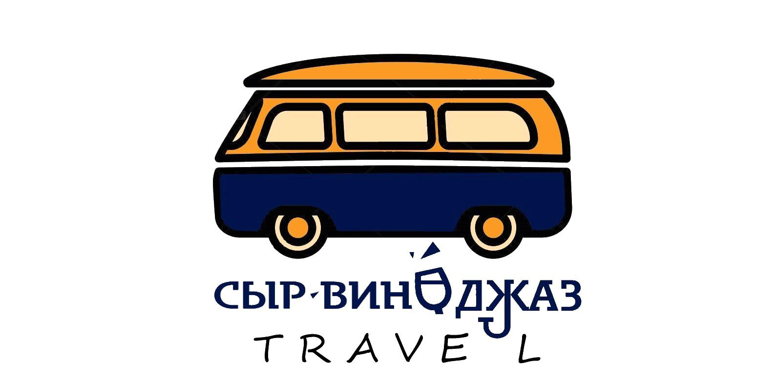 Сыр, Вино и Джаз. Travel!