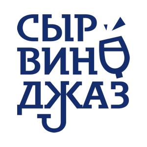 Фестиваль Сыр Вино и Джаз в Ростове